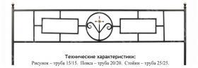 Ограда (прямоуг. с крестиком)