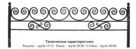 Ограда (барашек на поясе)